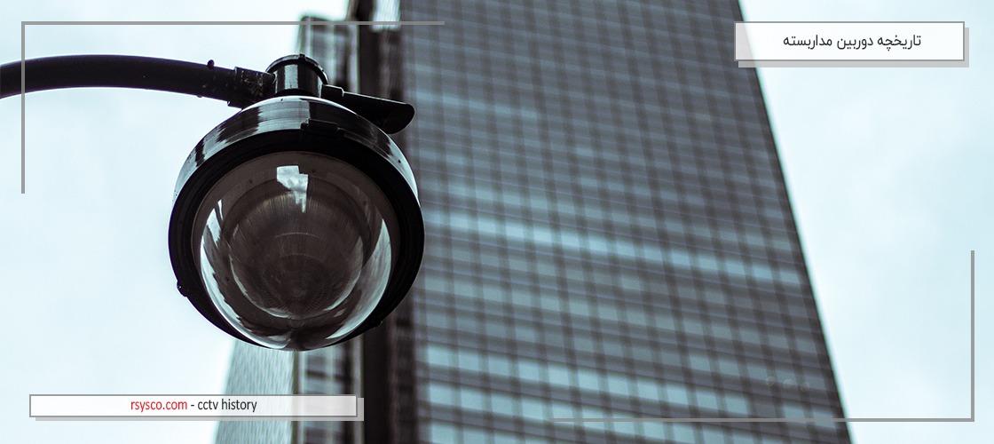 تاریخچه دوربین های مداربسته