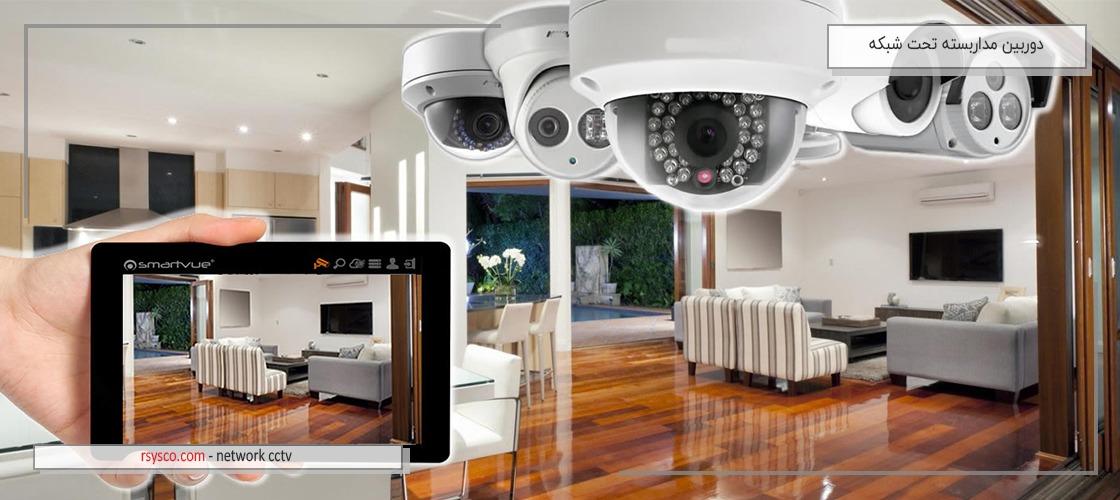انواع دوربین مداربسته تحت شبکه چیست