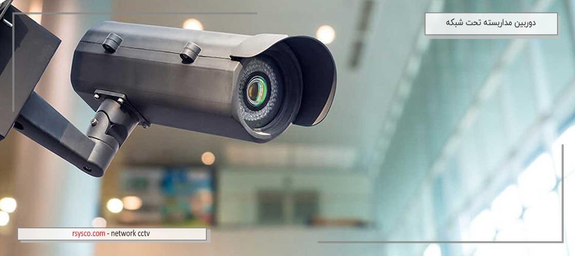 دوربین مداربسته تحت شبکه چیست
