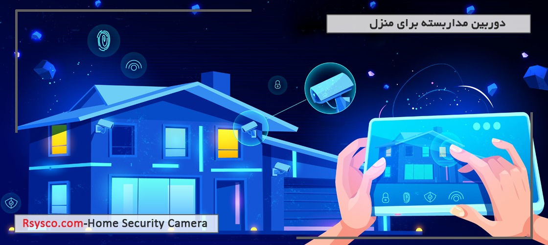 دوربین مداربسته در منزل ضرورت و راهنمای خرید