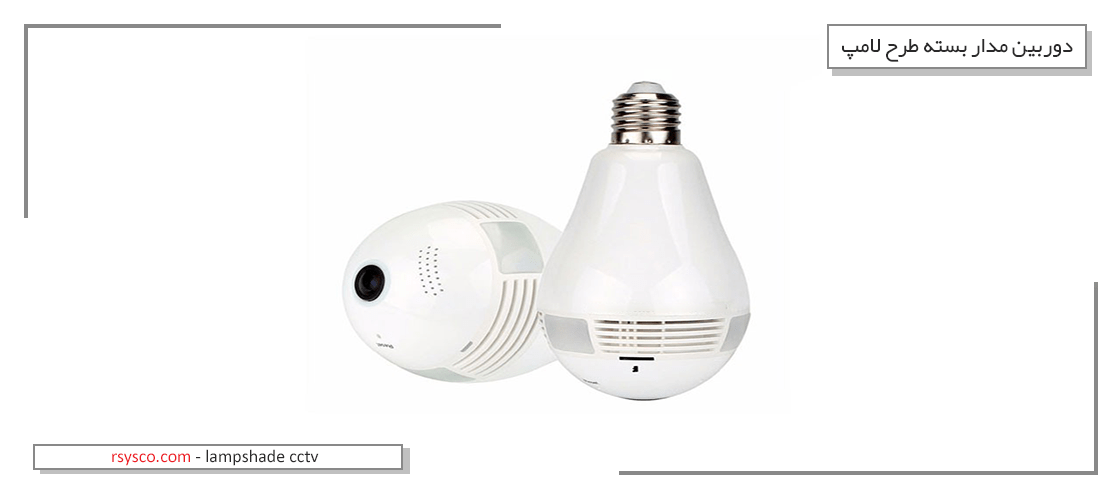 دوربین مدار بسته طرح لامپ