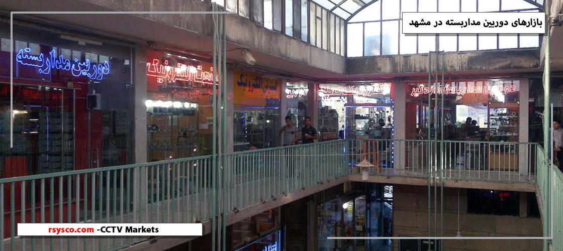 پاساژ مهتاب بازار کتاب و دوربین مداربسته در مشهد